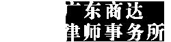 广东商达律师事务所