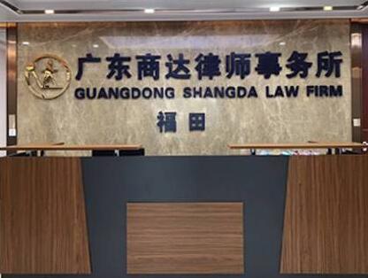 广东商达律师事务所新版网站成功上线